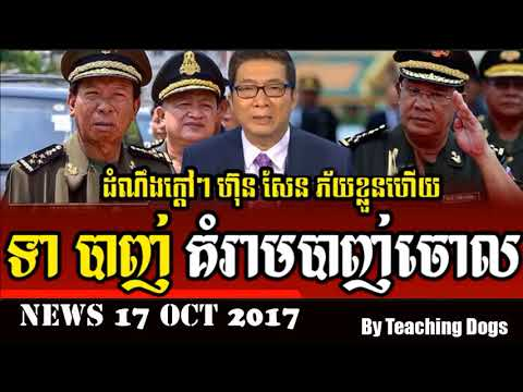 Cambodia News: Today RFI Radio France International Khmer Night Tuesday 10/17/2017