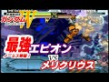 【SFC】エピオンLevel8ノーミス撃破!!メリクリウス使用!5戦収録!【新機動戦記…
