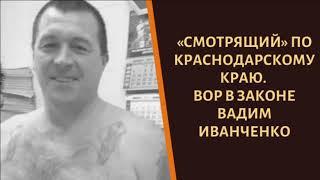"""Коронован """"Дедом Хасаном"""", воевал с Монголом. Вор в законе """"Вадик краснодарский"""""""