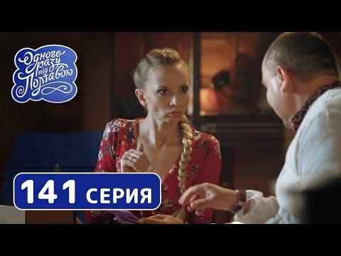 Однажды под Полтавой. Деньги на ребенка - 8 сезон, 141 серия | Комедия 2019