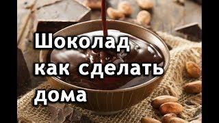 Как сделать шоколад в домашних условиях Шоколад для торта