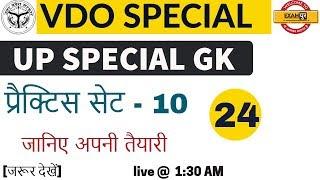 # VDO SPECIAL    UP SPECIAL GK   By Nitin  Sir    Class 24   प्रैक्टिस सेट  - 10