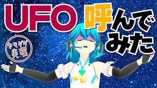 【ヤマダダ火曜】UFO呼んでみた