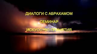 Диалоги c Абрахамом. Семинар «Искусство Принятия»