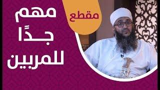 تحميل فيديو كلام مهم جدًا للمربين حول وسائل الترفيه من الشيخ إبراهيم الصوافي
