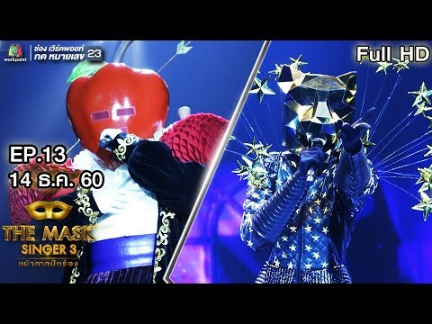 THE MASK SINGER หน้ากากนักร้อง 3   EP.13     Final Group A   14 ธ.ค. 60 Full HD