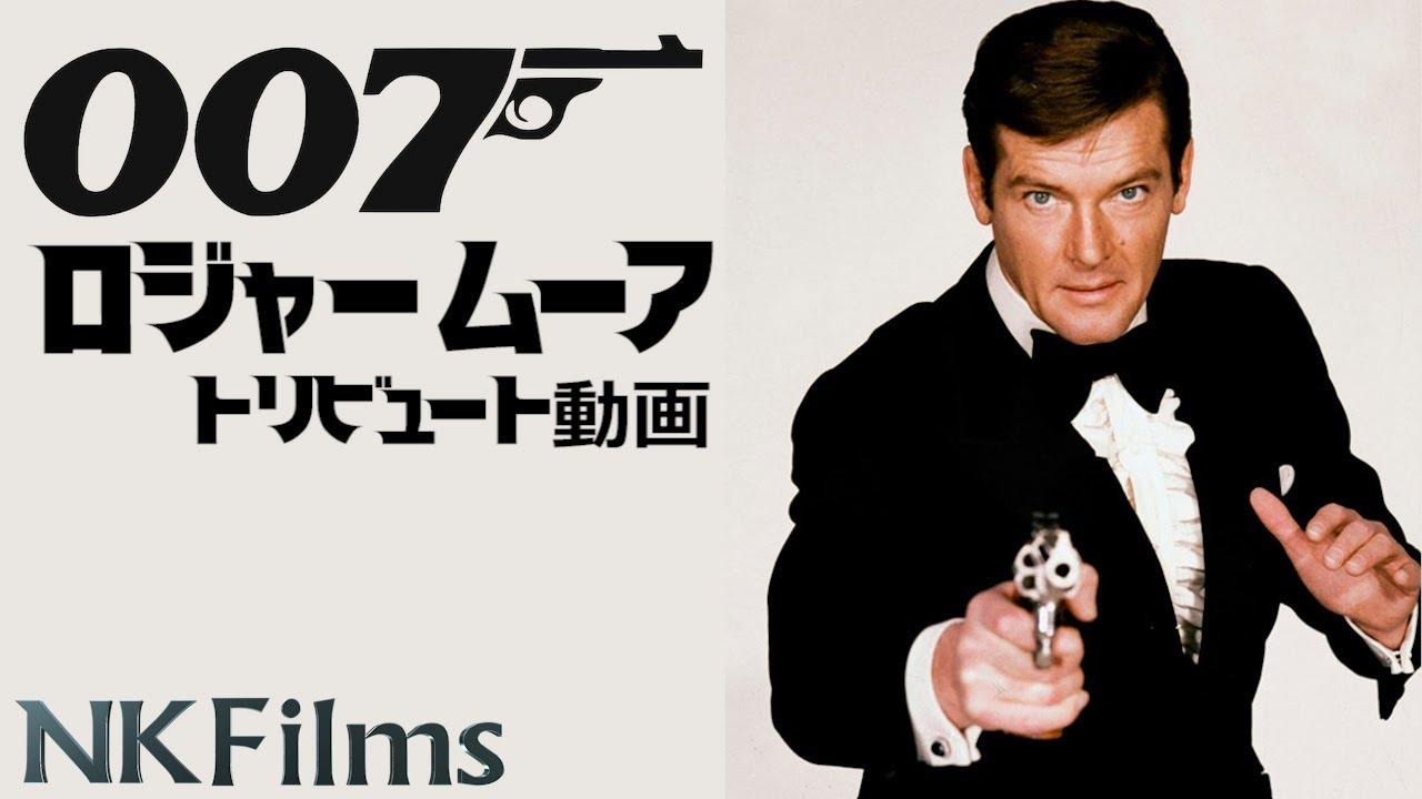 【007】三代目007 ロジャームーア トリビュート動画 Roger Moore James Bond