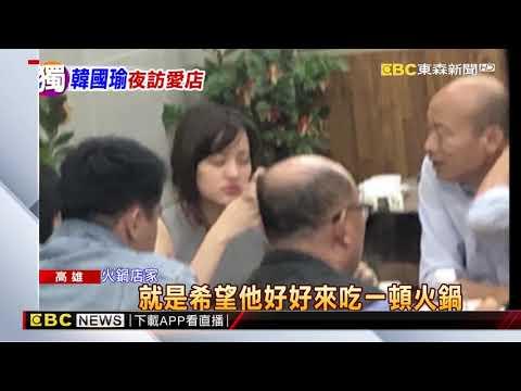 連兩攤米其林沒吃飽?韓國瑜父女夜訪汕頭火鍋