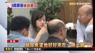 連兩攤米其林沒吃飽韓國瑜父女夜訪汕頭火鍋