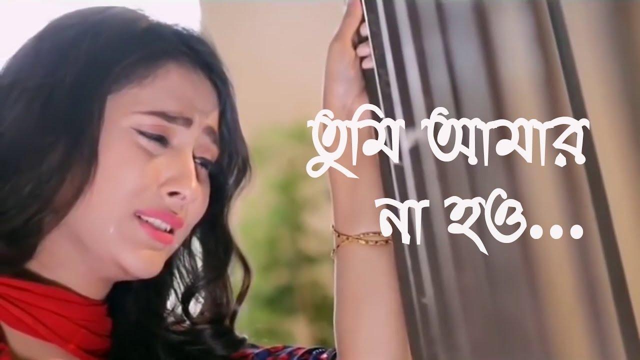 Download Tumi Amar Na Hou ft Tahsan | Bangla Natok ❤️ Porinoti