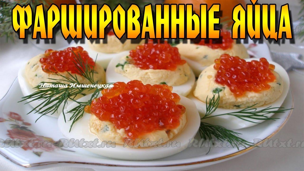 Фаршированные яйца с красной икрой. Stuffed eggs with red caviar.