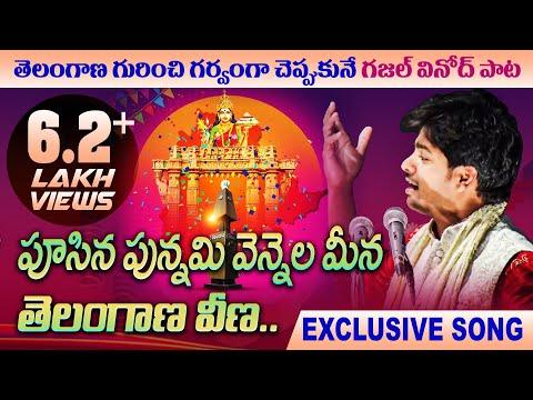 Gazal Vinod Song On Telangana History | Kai Tv Media