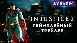 Injustice 2 - Геймплейный трейлер | RUS (ДУБЛЯЖ)