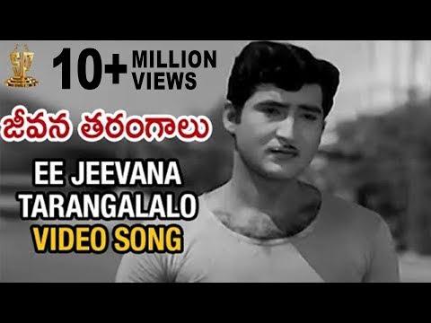 Ee Jeevana Tarangalalo Full Video Song | Jeevana Tarangalu | Shoban Babu | Krishnamraju | Vanisree