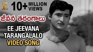Ee Jeevana Tarangalalo Aa Devuni chadarangamu |Songs| Jeevana Tarangalu