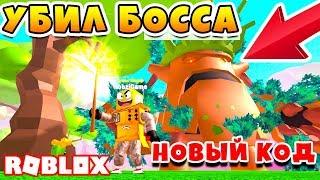 УБИЛ БОССА СОЛО СИМУЛЯТОР ЛЕСОРУБА НОВЫЙ КОД ROBLOX S MULATOR