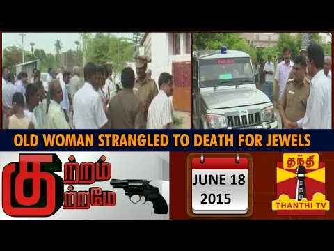 Kutram Kutrame : Old Woman Strangled to Death for Jewels in Erode (18/6/15) - Thanthi TV