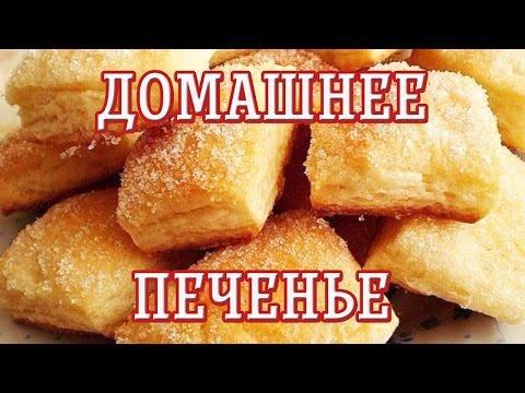 Домашнее печенье — Рецепт вкусного домашнего печенья — Вкусные рецепты
