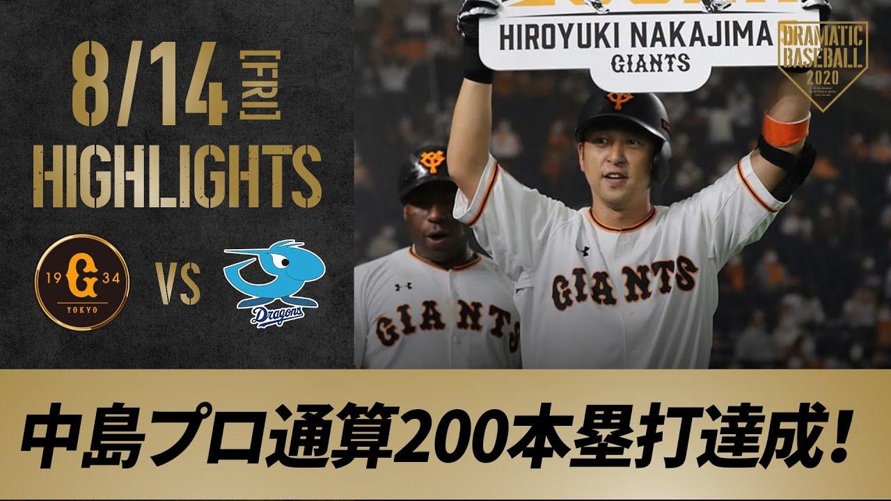 【ハイライト】8/14 中島が3ランを放ちプロ通算200本塁打達成!戸郷今季5勝目【巨人対中日】