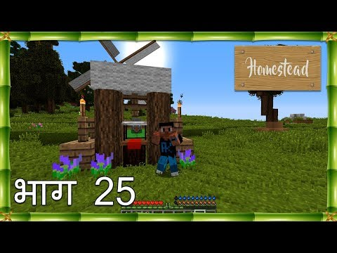 MINECRAFT : Homestead • Market and Shipping Bin • No 25 [Hardcore Survival]