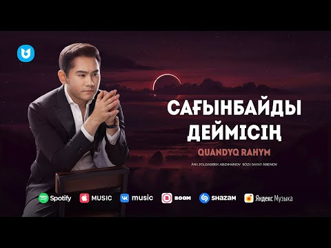 Қуандық Рахым - Сағынбайды Деймісің