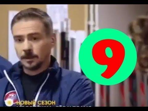 Молодежка 6 сезон 9 серия - анонс и дата выхода