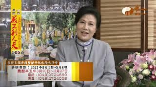 【水陸法會義工利人天505】| WXTV唯心電視台