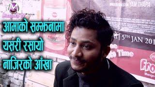 बोल्दा बोल्दै आमाको सम्झनामा जब छल्कियो आँशु || Najir Husain || Mazzako TV