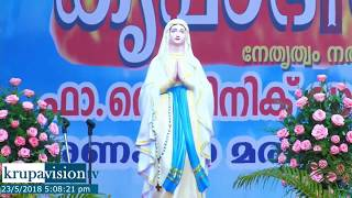 Fr.Dominic Valanmanal Leading Trivandrum Bible Convention 2018 thumbnail