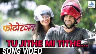 Tu Jithe Mi Tithe Song Photocopy | New Marathi Romantic Songs 2016 | Parna Pethe, Chetan Chitnis