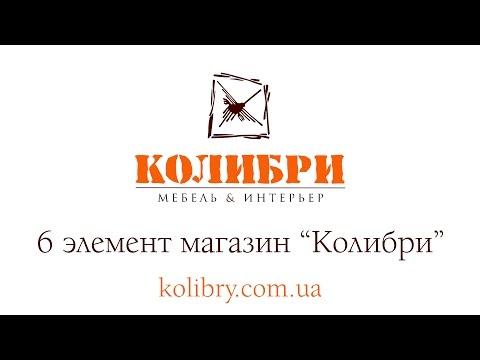 6 элемент магазин Колибри kolibry.com.ua