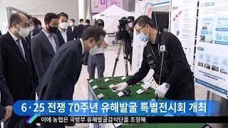 6·25전쟁 70주년 유해발굴 특별전시회 개최(2020…