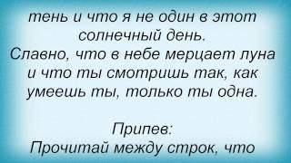 Слова песни Леонид Агутин - Прочитай между строк