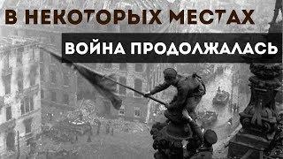 Бои после победы в Великой Отечественной Войне