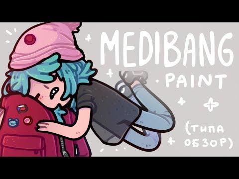 Лучшая рисовалка для планшета | Medibang paint