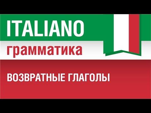 5/20. Возвратные глаголы в итальянском языке. Урок из курса Итальянский язык для начинающих.