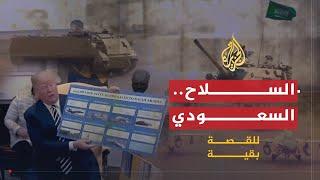للقصة بقية- السلاح السعودي