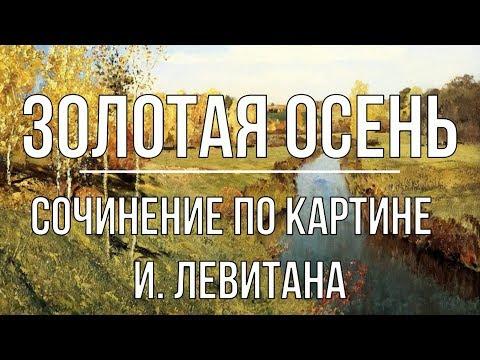 Сочинение по картине «Золотая осень» И. Левитана