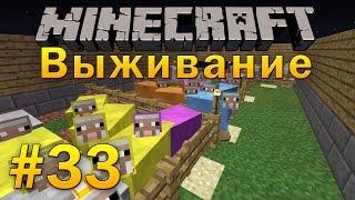 Minecraft - Выживание. Часть 33. Овцы [2/2]