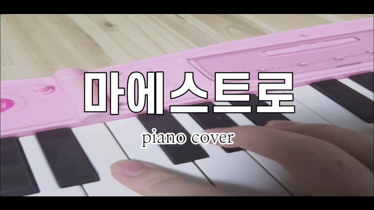 마에스트로 피아노 커버 해보았습니다ㅋㅋㅋㅋ