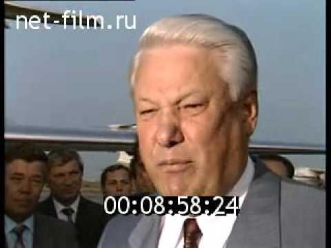 ВИЗИТ Б. Н.ЕЛЬЦИНА