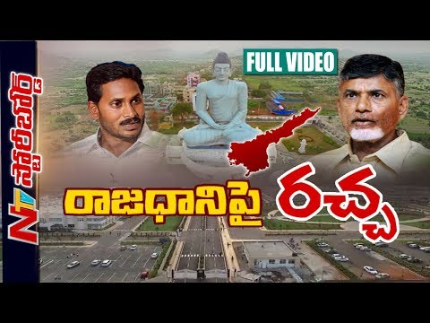 రాజధాని ఎక్కడ..? | Do The Capital Change In Andhra Pradesh..? | Story Board | NTV