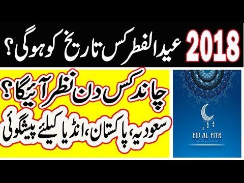 Eid ul Fiter Date in Pakistan, Saudi Arabia & India | Ramzan 2018 thumbnail