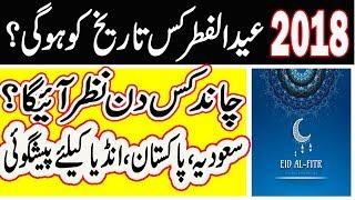 Eid ul Fiter Date in Pakistan, Saudi Arabia & India | Ramzan 2018