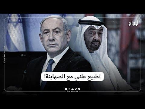 مؤيدوه يرونه قراراً تاريخيًّا!.. شاهد تفاصيل قرار التطبيع العلني للإمارات مع الكيان الصهيوني