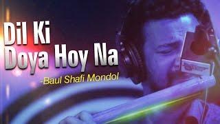 Video Dil Ki Doya Hoyna - Baul Shafi Mondol | Spice Music Lounge download MP3, 3GP, MP4, WEBM, AVI, FLV April 2018