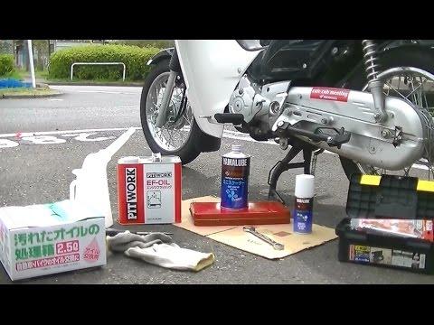 Honda Super Cub エンジンフラッシング作業及びオイル交換作業