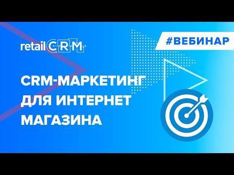 CRM-маркетинг для интернет-магазина