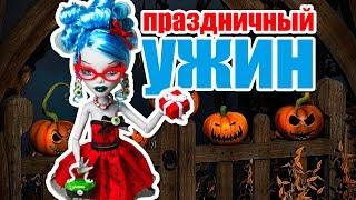 ВЫЗОВ ПРИНЯТ! ХЭЛЛОУИНСКАЯ КАРТОШЕЧКА! Halloween мультик для детей стоп моушен / монстер хай