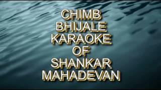 Chimb bhijlele Karaoke